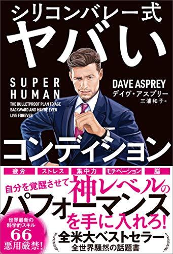 【おすすめ書籍】『SUPER HUMAN シリコンバレー式ヤバいコンディション(デイヴ・アスプリー[著], 三浦 和子[翻訳)』の紹介