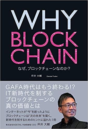 【おすすめ書籍】『WHY BLOCKCHAIN なぜ、ブロックチェーンなのか?(坪井 大輔[著])』の紹介