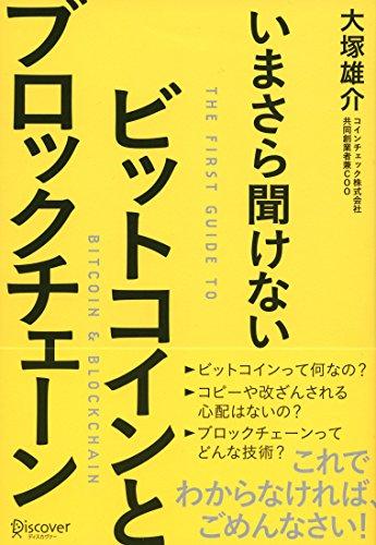 【おすすめ書籍】『いまさら聞けない ビットコインとブロックチェーン(大塚雄介[著])』の紹介