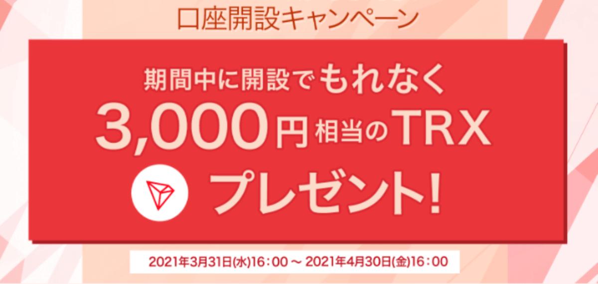 【仮想通貨】BITPOINTの新規口座開設でもれなくTRX(トロン)3,000円分プレゼント!