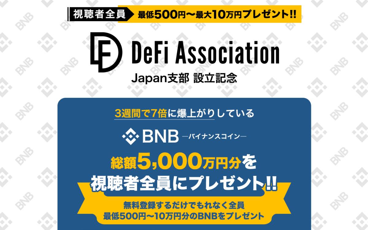 【仮想通貨】BNB(バイナンスコイン)総額5,000万円分プレゼントキャンペーン!