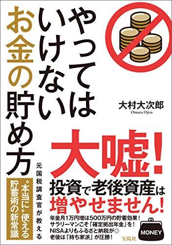 【おすすめ書籍】『やってはいけないお金の貯め方(大村大次郎[著])』の紹介