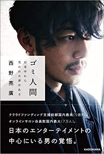 【おすすめ書籍】『ゴミ人間 日本中から笑われた夢がある(西野 亮廣[著])』の紹介