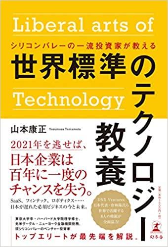 【おすすめ書籍】『シリコンバレーの一流投資家が教える 世界標準のテクノロジー教養(山本 康正[著])』の紹介