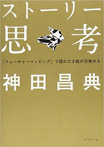 【おすすめ書籍】『ストーリー思考---「フューチャーマッピング」で隠れた才能が目覚める(神田 昌典[著])』の紹介