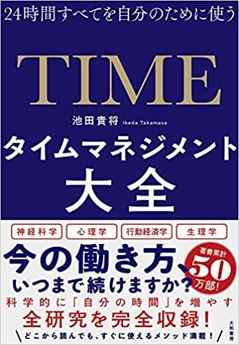 【おすすめ書籍】『タイムマネジメント大全~24時間すべてを自分のために使う(池田 貴将[著])』の紹介