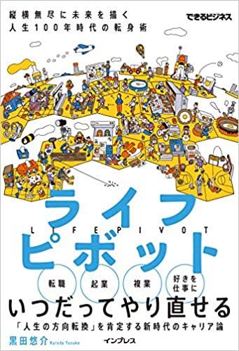 【おすすめ書籍】『ライフピボット 縦横無尽に未来を描く 人生100年時代の転身術(黒田悠介[著])』の紹介