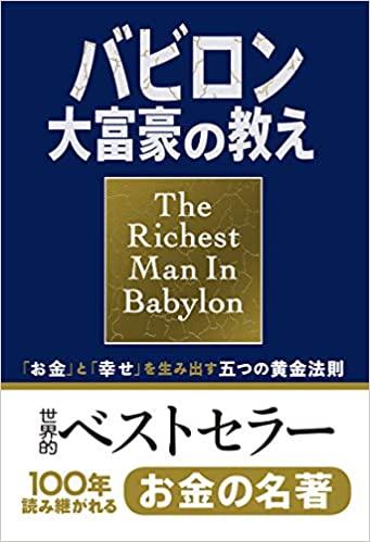 【おすすめ書籍】『小説版 バビロン大富豪の教え 「お金」と「幸せ」を生み出す五つの黄金法則(ジョージ・S・クレイソン[著])』の紹介