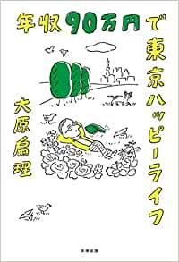 【おすすめ書籍】『年収90万円で東京ハッピーライフ(大原 扁理[著])』の紹介