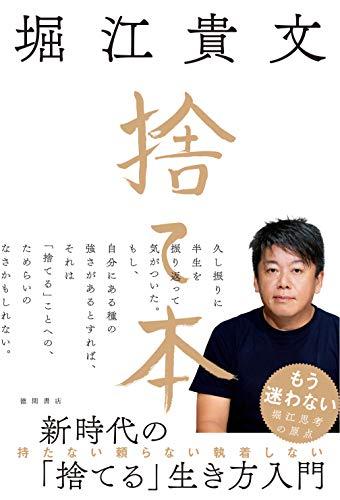 【おすすめ書籍】『捨て本(堀江貴文[著])』の紹介
