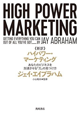 【おすすめ書籍】『新訳 ハイパワー・マーケティング あなたのビジネスを加速させる「力」の見つけ方(ジェイ・エイブラハム[著], 小山 竜央[監修])』の紹介