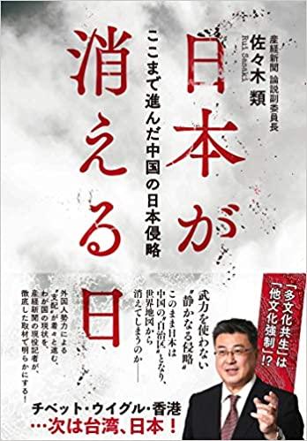 【おすすめ書籍】『日本が消える日-ここまで進んだ中国の日本侵略(佐々木 類[著])』の紹介