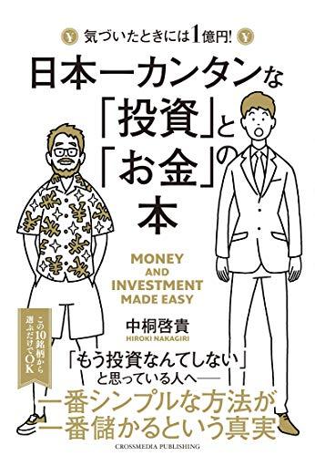 【おすすめ書籍】『日本一カンタンな「投資」と「お金」の本(中桐啓貴 [著])』の紹介