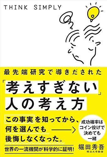 【おすすめ書籍】『最先端研究で導きだされた「考えすぎない」人の考え方 (堀田秀吾[著])』の紹介