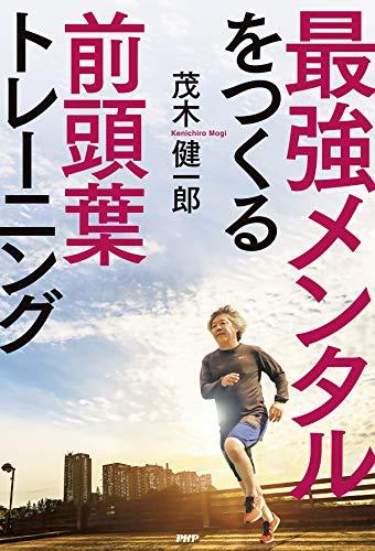 【おすすめ書籍】『最強メンタルをつくる前頭葉トレーニング(茂木 健一郎[著])』の紹介