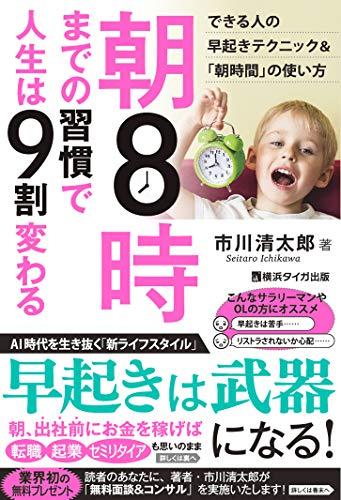 【おすすめ書籍】『朝8時までの習慣で人生は9割変わる(市川清太郎[著])』の紹介