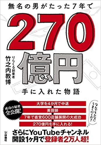 【おすすめ書籍】『無名の男がたった7年で270億手に入れた物語(竹之内 教博[著])』の紹介