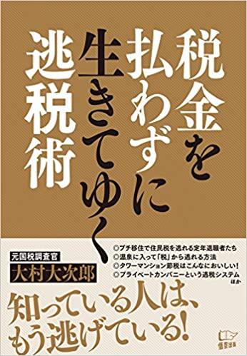 【おすすめ書籍】『税金を払わずに生きてゆく逃税術(大村大次郎[著])』の紹介