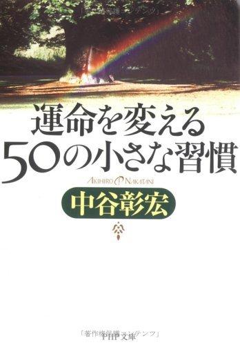 【おすすめ書籍】『運命を変える50の小さな習慣(中谷彰宏[著])』の紹介
