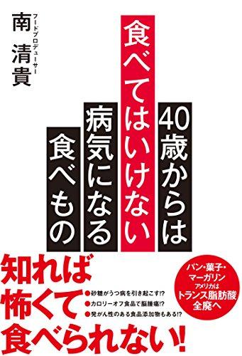【おすすめ書籍】『40歳からは食べてはいけない 病気になる食べもの(南 清貴[著])』の紹介