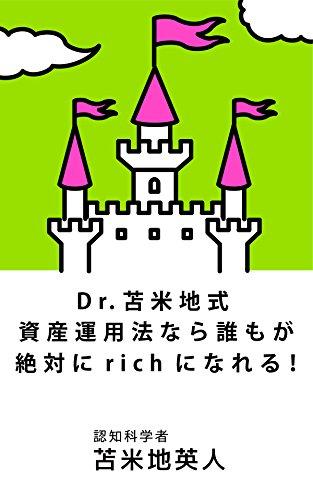 【おすすめ書籍】『Dr.苫米地式資産運用法なら誰も絶対にrichになれる(苫米地英人[著])』の紹介