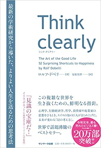 【おすすめ書籍】『Think clearly 最新の学術研究から導いた、よりよい人生を送るための思考法(ロルフ・ドベリ[著], 安原実津[翻訳])』の紹介