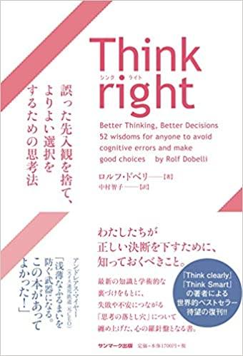 【おすすめ書籍】『Think right 誤った先入観を捨て、よりよい選択をするための思考法(ロルフ・ドベリ[著], 中村智子[翻訳])』の紹介