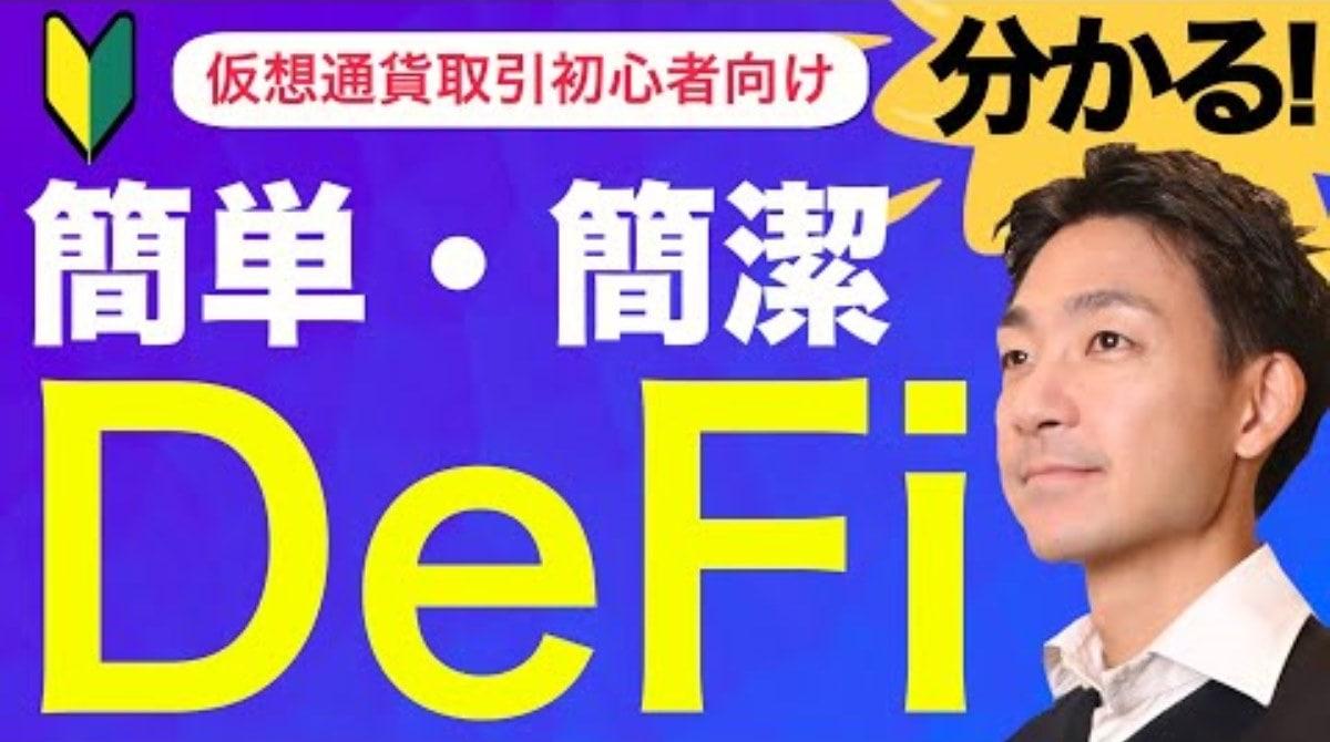 【仮想通貨】DeFi(分散型金融)で何ができるのか?メリットとデメリット