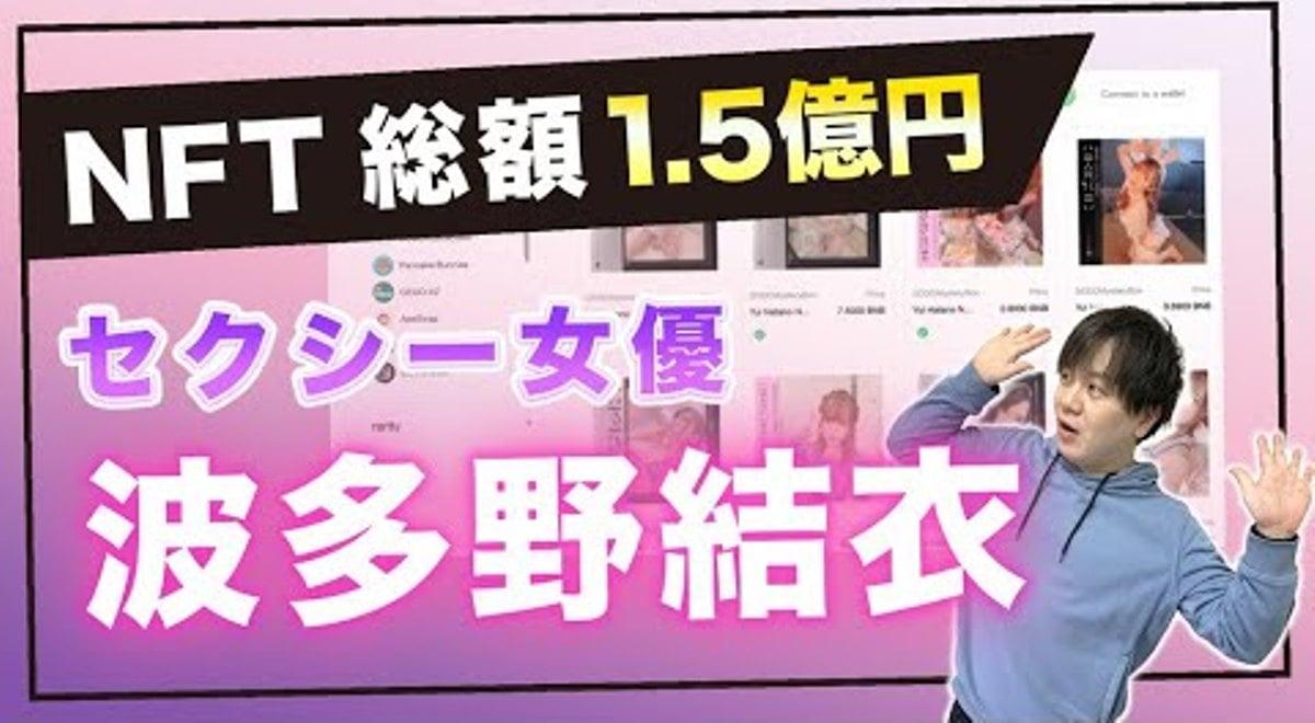 【仮想通貨】セクシー女優の波多野結衣さんのNFT販売で1.5億円の売り上げを記録!
