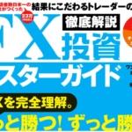 【無料プレゼント】電子書籍『FX投資マスターガイド』(図解オールカラー128ページ)