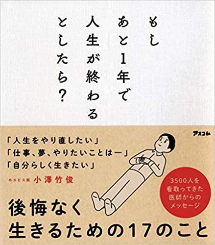 【おすすめ書籍】『もしあと1年で人生が終わるとしたら?(小澤 竹俊[著])』の紹介