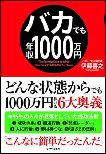 【おすすめ書籍】『バカでも年収1000万円(伊藤 喜之 [著])』の紹介