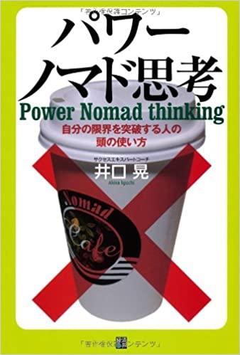 【おすすめ書籍】『パワーノマド思考(井口 晃[著])』の紹介