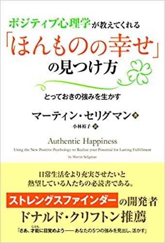 【おすすめ書籍】『ポジティブ心理学が教えてくれる「ほんものの幸せ」の見つけ方 ──とっておきの強みを生かす(マーティン・セリグマン[著], 小林裕子[翻訳])』の紹介