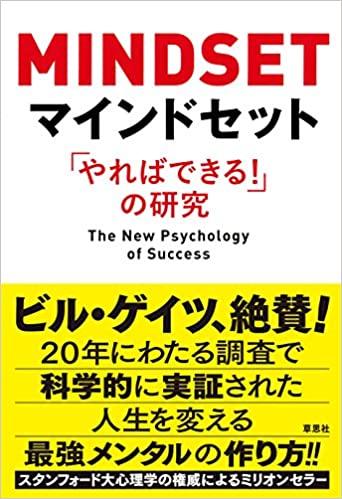 【おすすめ書籍】『マインドセット「やればできる! 」の研究(キャロル・S・ドゥエック[著], 今西康子[翻訳])』の紹介