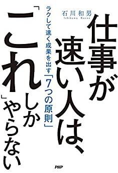 【おすすめ書籍】『仕事が速い人は、「これ」しかやらない ラクして速く成果を出す「7つの原則」(石川 和男[著])』の紹介