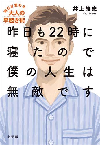 【おすすめ書籍】『昨日も22時に寝たので僕の人生は無敵です~明日が変わる大人の早起き術~(井上皓史[著])』の紹介