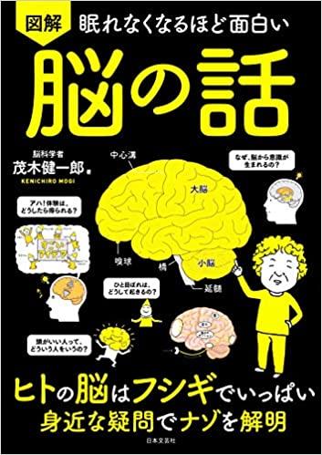 【おすすめ書籍】『眠れなくなるほど面白い 図解 脳の話:ヒトの脳はフシギでいっぱい 身近な疑問でナゾを解明(茂木 健一郎[著])』の紹介