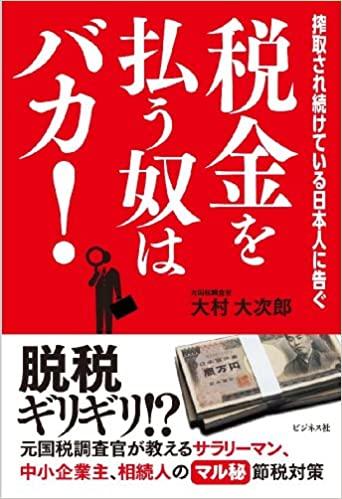 【おすすめ書籍】『税金を払う奴はバカ! 搾取され続けている日本人に告ぐ(大村 大次郎[著])』の紹介
