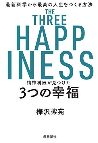 【おすすめ書籍】『精神科医が見つけた 3つの幸福 (樺沢紫苑[著])』の紹介