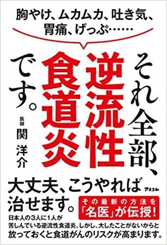 【おすすめ書籍】『胸やけ、ムカムカ、吐き気、胃痛、げっぷ・・・それ全部、逆流性食道炎です。(関 洋介[著])』の紹介