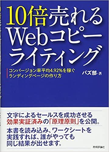 【おすすめ書籍】『10倍売れるWebコピーライティング ーコンバージョン率平均4.92%を稼ぐランディングページの作り方(バズ部[著])』の紹介
