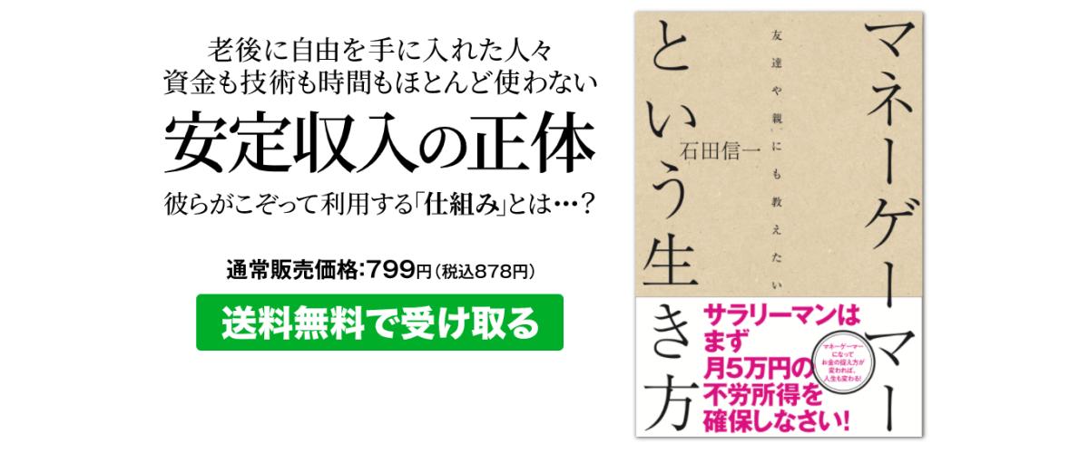 【送料無料】799円で理想の老後!マネーゲーマーという生き方(石田信一[著])
