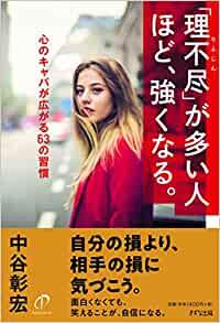【おすすめ書籍】『「理不尽」が多い人ほど、強くなる。(中谷彰宏[著])』の紹介