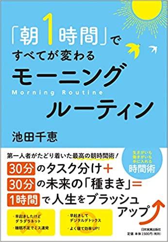 【おすすめ書籍】『「朝1時間」ですべてが変わる モーニングルーティン(池田 千恵[著])』の紹介