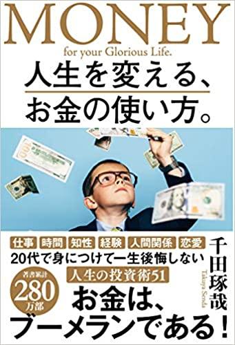 【おすすめ書籍】『人生を変える、お金の使い方。(千田琢哉[著])』の紹介