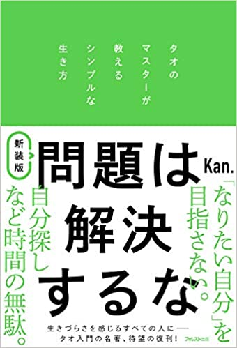 【おすすめ書籍】『新装版 問題は解決するな(Kan.[著])』の紹介