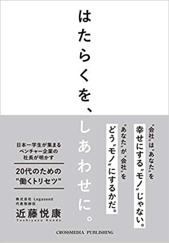 【おすすめ書籍】『はたらくを、しあわせに。日本一学生が集まるベンチャー企業の社長が明かす20代のための 「働くトリセツ 」 (学生必読) (近藤 悦康[著])』の紹介