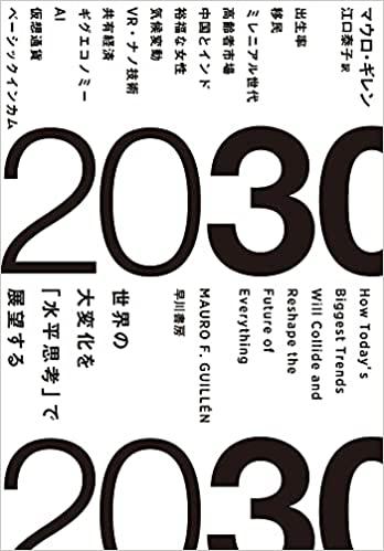 【おすすめ書籍】『2030:世界の大変化を「水平思考」で展望する(マウロ・ギレン[著], 江口 泰子[翻訳])』の紹介