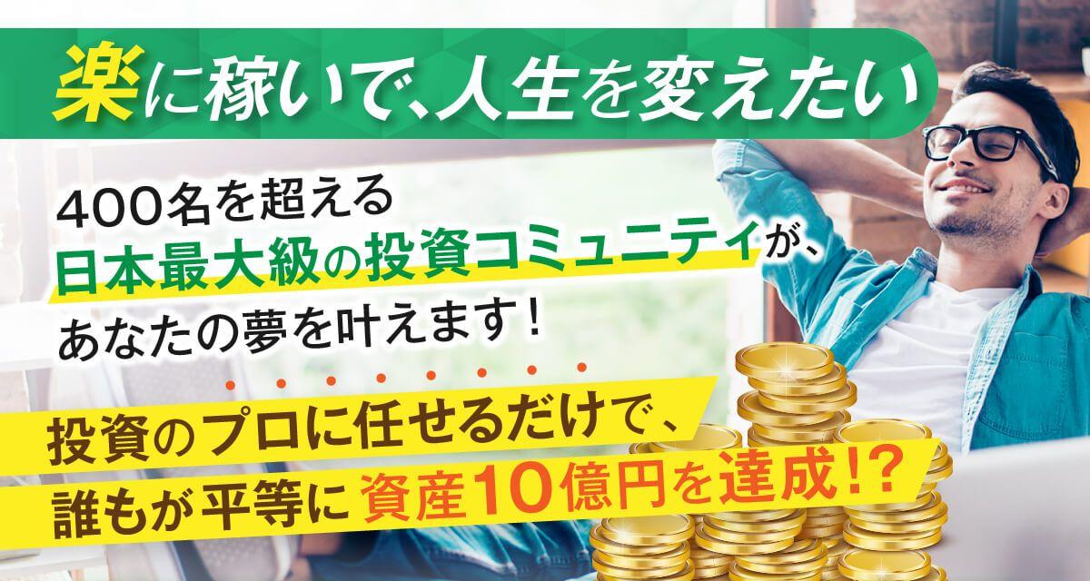 成功率100%!?投資のプロが教える「努力ゼロ、ほったらかし」で資産10億円の作り方を無料公開中!